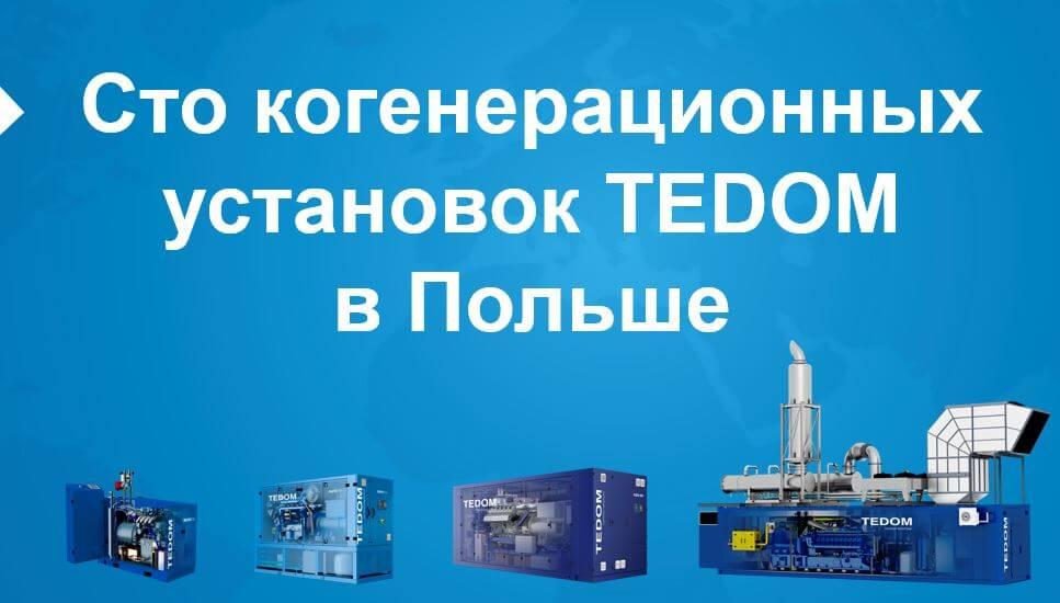 Сто когенерационных установок TEDOM в Польше